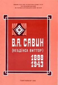 Буклет В.А. Савин