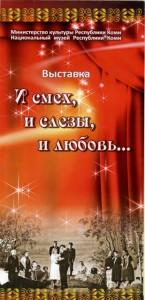 Буклет И смех, и слезы, и любовь...