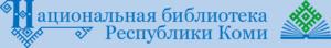ГБУ РК «Национальная библиотека Республики Коми»