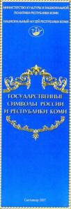 Государственные символы России и Республики Коми