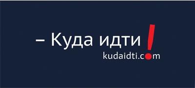 Информационно-развлекательный портал «Куда Идти» (Общество с ограниченной ответственностью «Информационное агентство «Север-Медиа»)