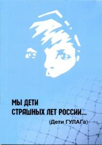 Мы дети страшных лет России