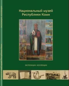 «Национальный музей Республики Коми. 100 лет. Экспозиции. Коллекции»