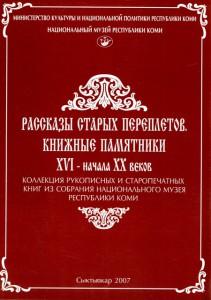 Рассказы старых переплетов. Книжные памятники XVI - начала XX веков