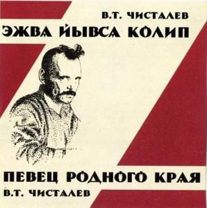 Т.В. Чисталёв