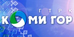 Филиал ФГУП ВГТРК ГТРК «Коми гор» - копия