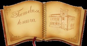 гостевая-книга