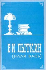 Буклет В.И. Лыткин