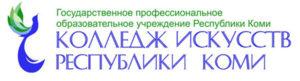 ГПОУ РК «Колледж искусств Республики Коми»