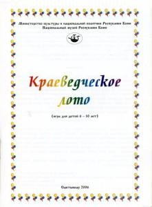 Игра для детей Краеведческое лото