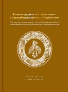 «Коллекция предметов зооморфных мотивов в собрании Национального музея Республики Коми»