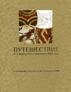 «Путешествие В.Кандинского к зырянам в 1889 году»