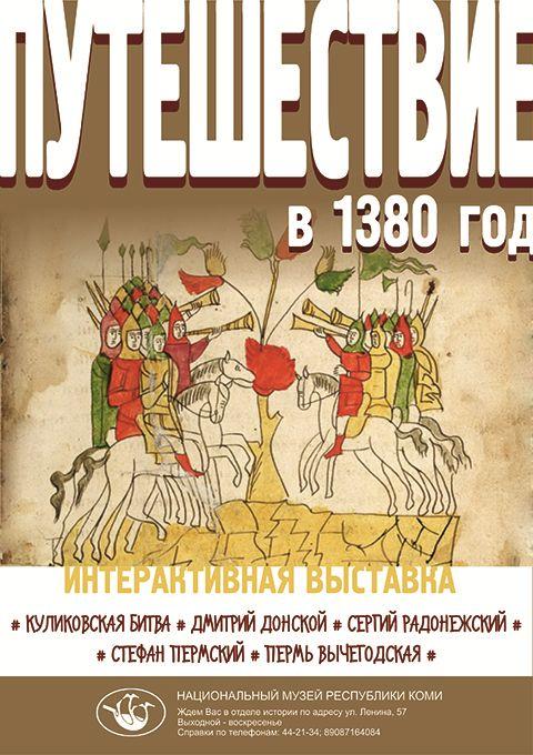 Путешествие в 1380 год