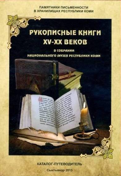 «Рукописные книги XV-XX вв. в собрании Национального музея Республики Коми»