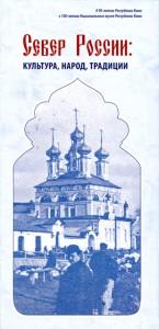 Север России