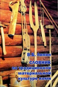 «Охотничье-рыболовецкое снаряжение народа коми в фондах Национального музея Республики Коми»
