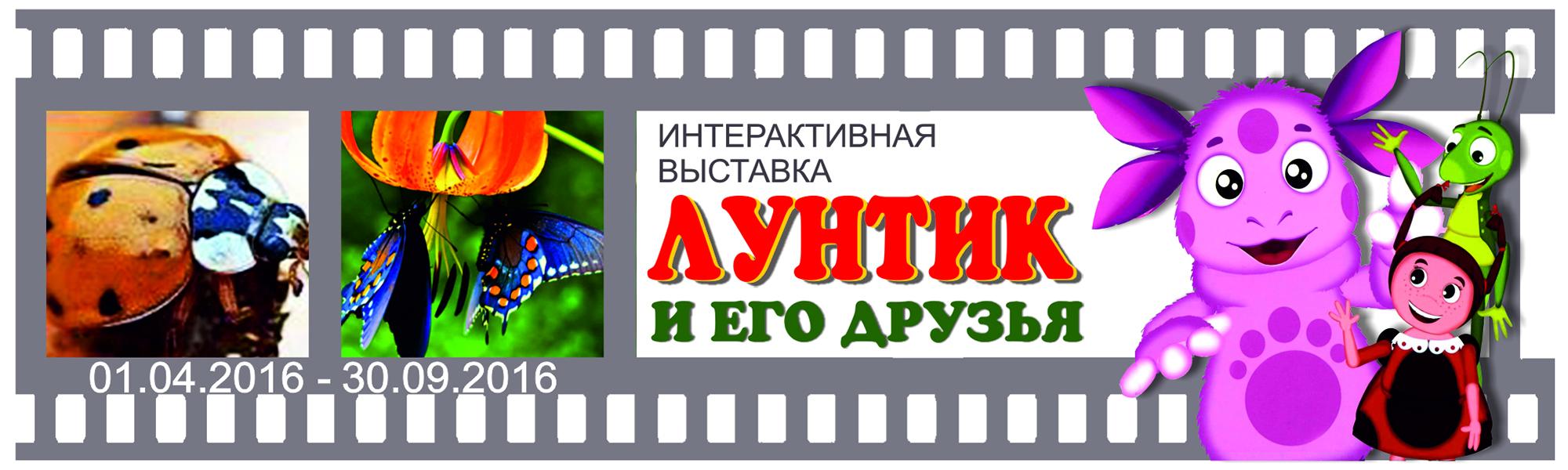 афиша ЛУНТИК сайт