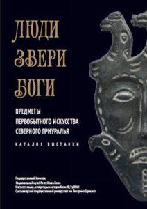 Каталог «Люди. Звери. Боги. Предметы первобытного искусства Северного Приуралья»