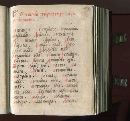 Rukopisnaya-kniga.-Ust-Vymskii-sinodik.-17-vek.