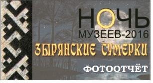 «к 105-летию