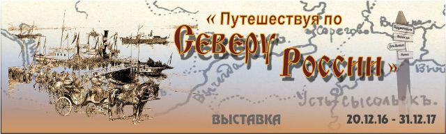 «Путешествуя по Северу России»