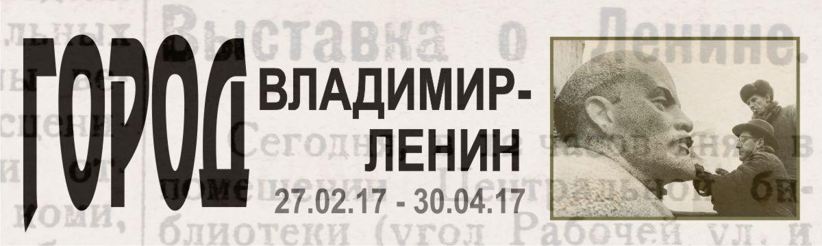 Город Владимир - Ленин