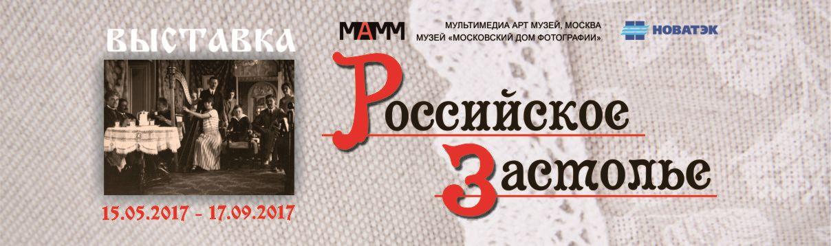 «Российское застолье»