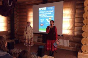 Международный фестиваль финно-угорской мультипликации