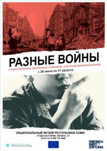 «Разные войны. Национальные школьные учебники о Второй мировой войне»