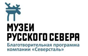 «Музеи Русского Севера»