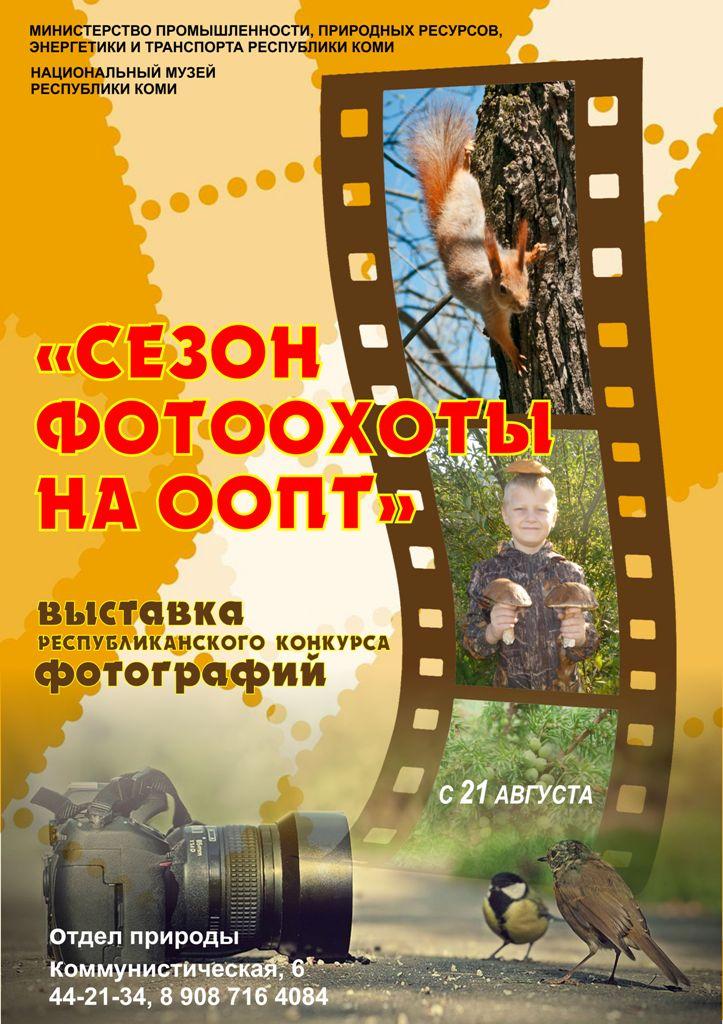 «Сезон фотоохоты на ООПТ»