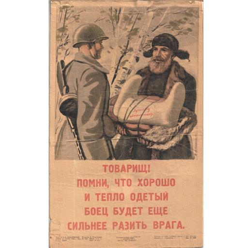 Плакат «Товарищ помни, что хорошо и тепло одетый боец будет еще сильнее разить врага»