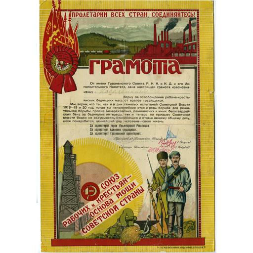 Грамота Косолапкина Ивана Ильича - краснознаменца, борца за освобождение рабоче-крестьянских бедняцких масс от врагов трудящихся.