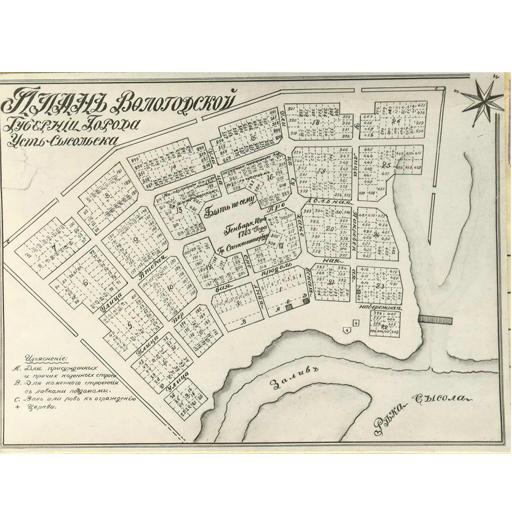 Первый Генеральный план застройки г.Усть-Сысольска в 1783 г.