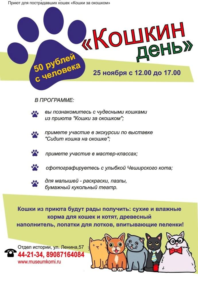 «Кошкин день» 25 ноября