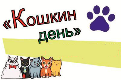 Акция «Кошкин день»