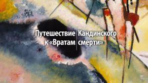 «Путешествие Кандинского к «вратам смерти»
