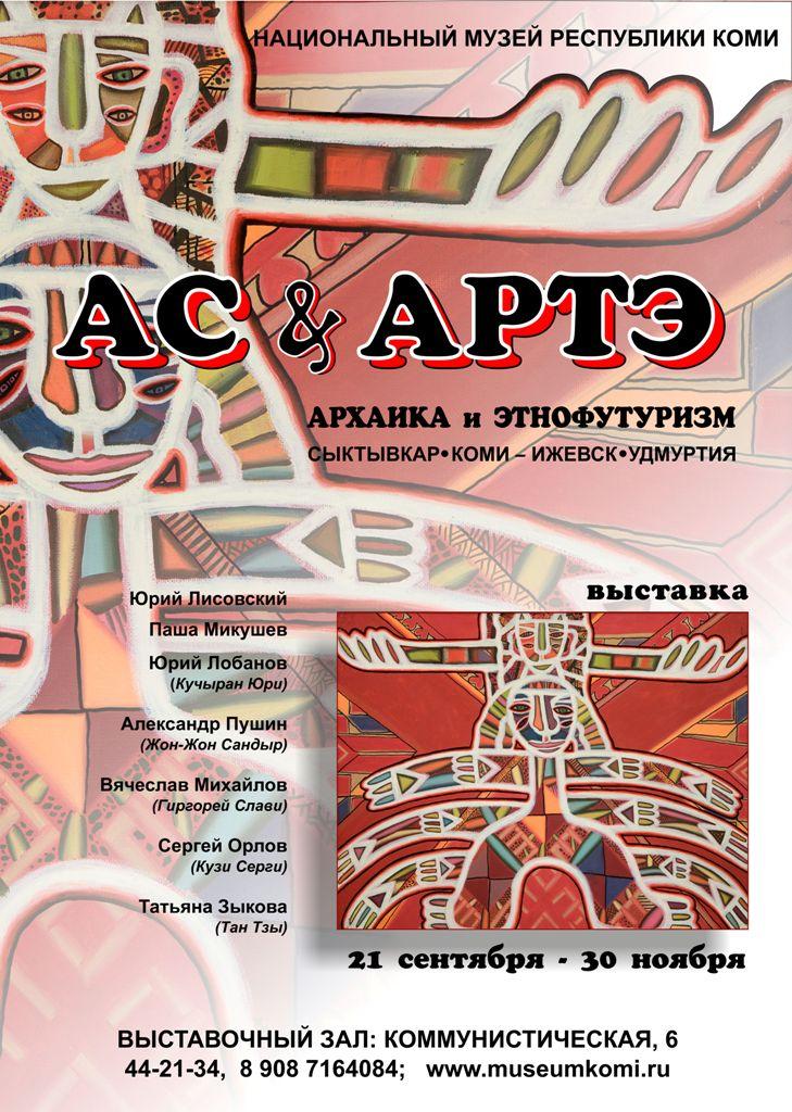 АС & АРТЭ Архаика и этнофутуризм