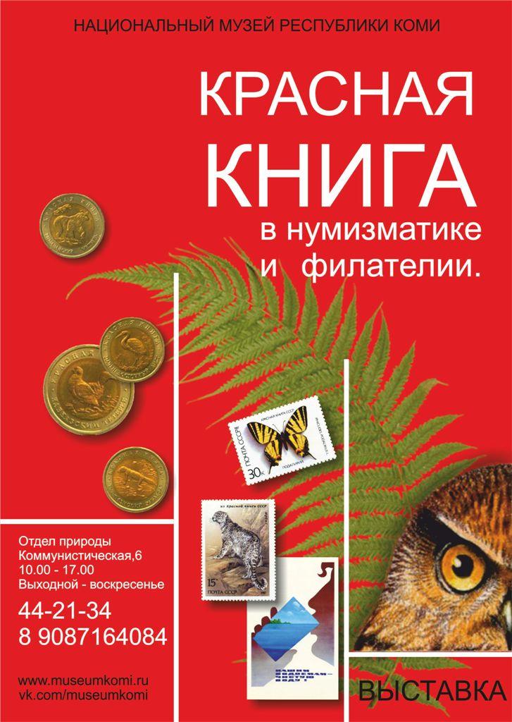 «Красная книга в нумизматике и филателии»