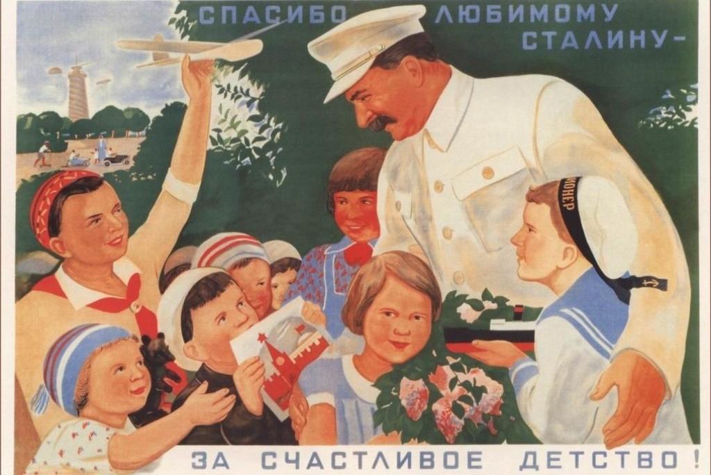 «Советское детство»